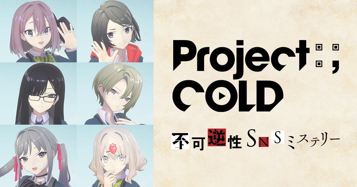 SNSミステリー『Project:;COLD』