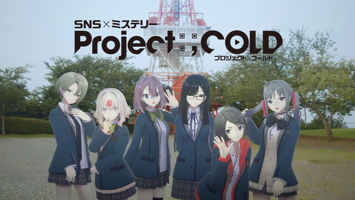 【ガイド】『Project:;COLD』物語の楽しみ方